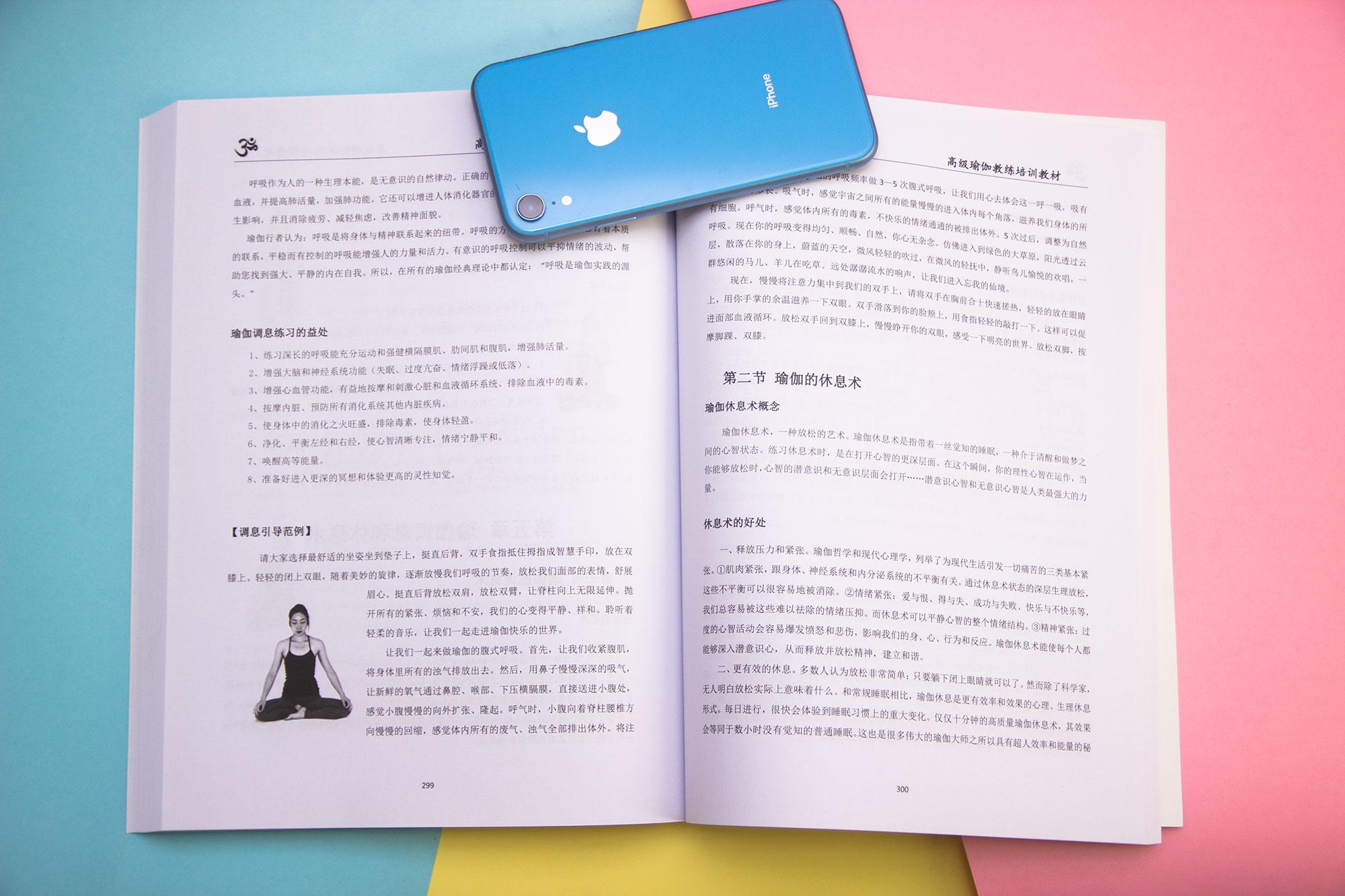 瑜伽休息练习的益处、休息术引导词范例